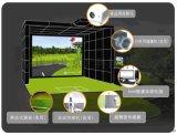 用户好信赖!模拟高尔夫系统销售全球领先的好品牌