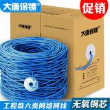 大唐保镖DT2900-6六类网线6类双绞线