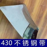 430镀镍易焊锡不锈钢带BA不锈钢材超薄不锈钢箔