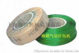 沈阳PET塑钢打包带 环保打包带