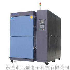 252L冷熱衝擊 元耀冷熱衝擊 大型冷熱衝擊試驗箱