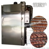 板鸭专用烟熏炉熟食品烘干箱