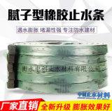 遇水膨胀橡胶条-腻子型(PN)遇水膨胀止水条