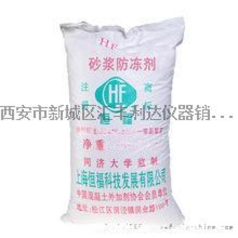 西安防冻剂混凝土防冻剂砂浆防冻剂