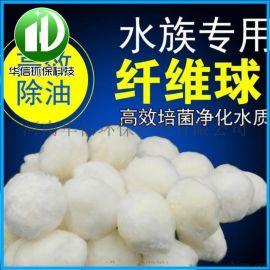 高效改性纤维球滤料 厂家直销**纤维球滤料