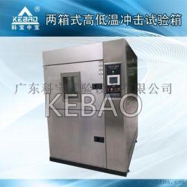 温度冲击试验机 高低温冲击试验机 两箱式冷热冲击箱