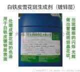 贻顺 Q/YS. 512 镀锌层白铁皮雪花斑生成剂