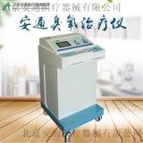 北京醫用臭氧治療儀h