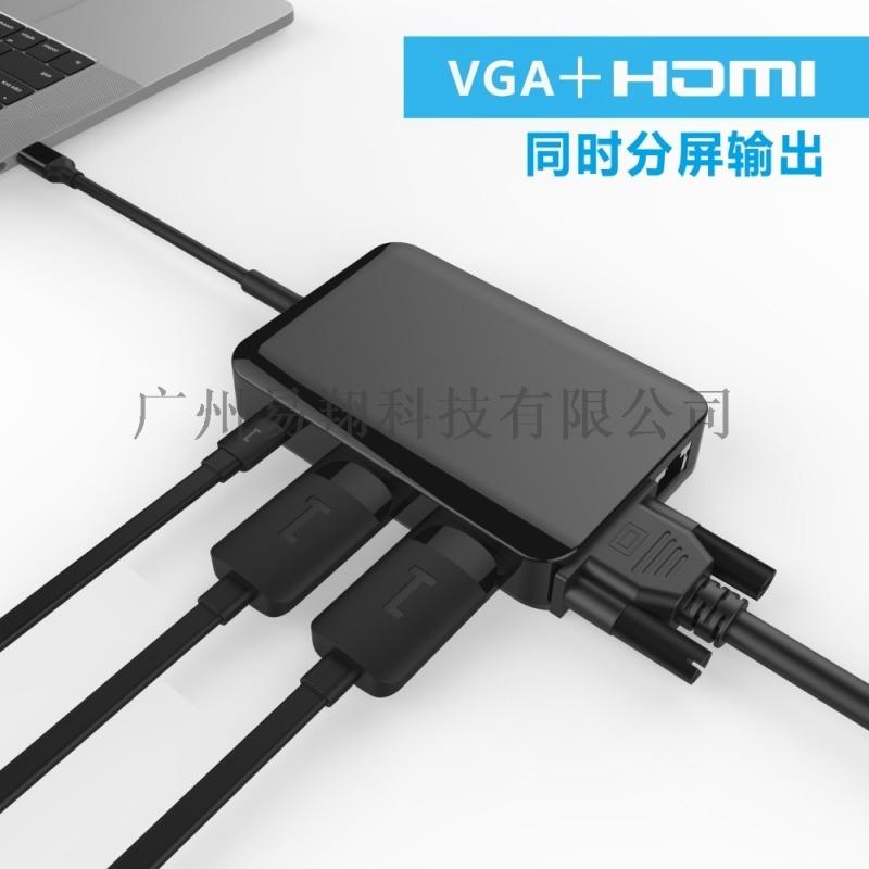 九合一Type-C智能扩展坞带VGA千兆网音频接口