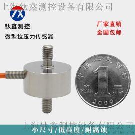 微型拉压力高精度称重测量模块工程机械式设备料斗秤