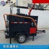 黑龍江綏化市瀝青路面灌縫機-200L智慧灌縫機