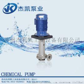 JKV304不锈钢立式泵 耐酸碱泵 化工泵 离心泵