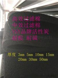 苏州活性炭过滤棉 初中高效过滤过滤棉