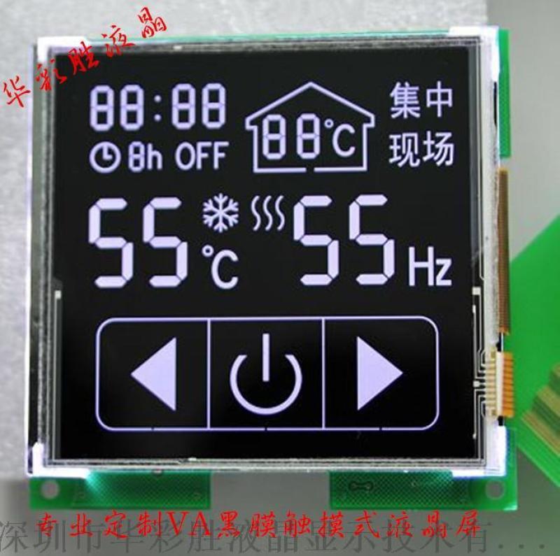 觸控式溫控液晶顯示屏VA黑膜