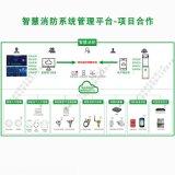 項目合作智慧消防系統 湖南鑫豪斯廠家智慧消防系統
