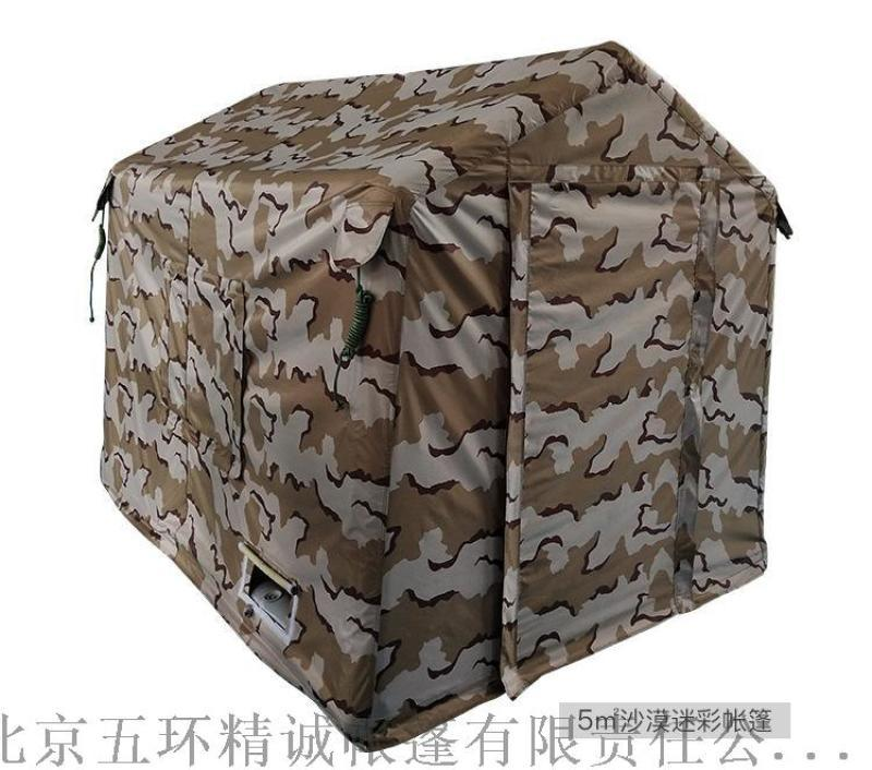 北京戶外洗消帳篷  移動洗澡帳篷 露營充氣帳篷