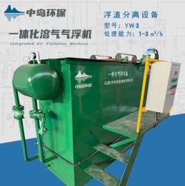中岛环保 一体化溶气气浮机 印染废水处理 厂家直销