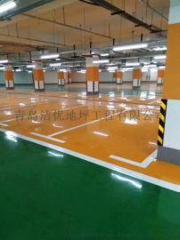 青岛洁优地坪工程涂料地坪漆施工价格优惠