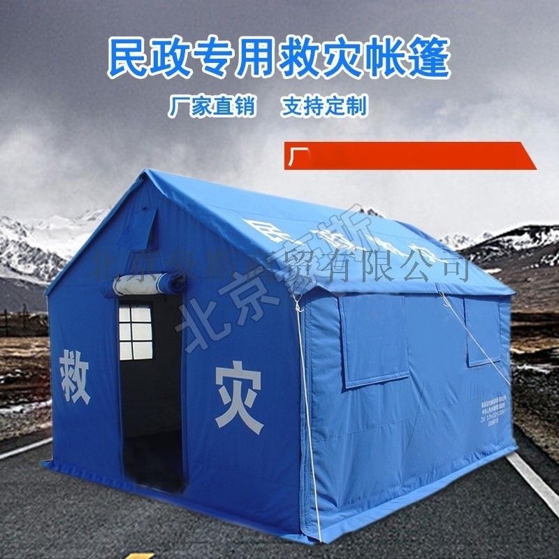 京誠豪斯廠家民政標準藍色抗震救災帳篷