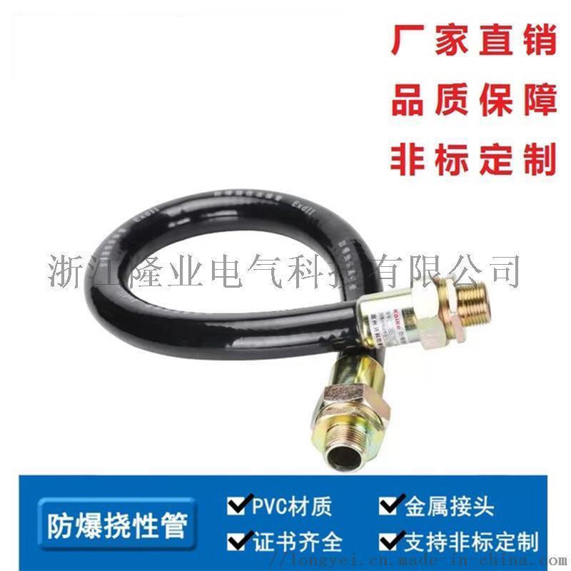 防爆穿線管防爆橡膠管防爆軟管防爆連接撓性管定製
