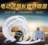 山西 电动送风长管呼吸器15591059401