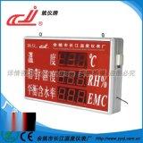 姚仪牌温湿度显示屏双面显示温度湿度及含水率可定制大屏温控仪表