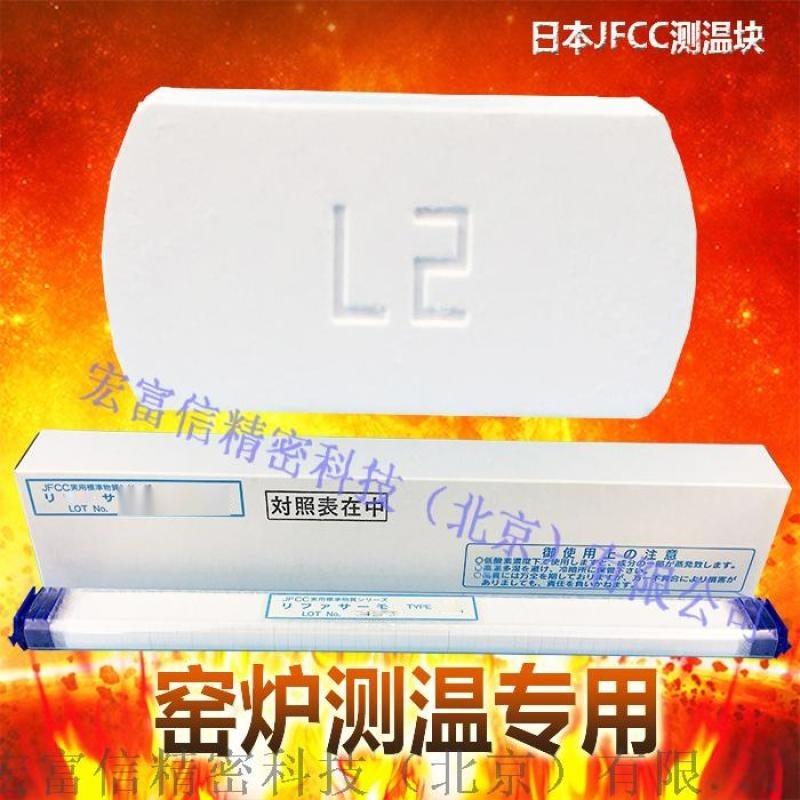 日本JFCC测温块 窑炉测温L1 L2