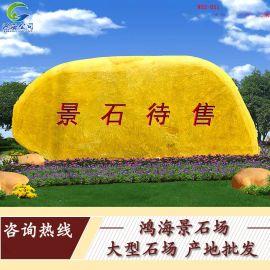 广东黄蜡石产地批发 刻字订制 规格齐全