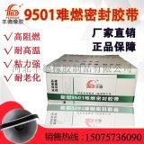 A级难燃9501难燃密封胶带排烟管道专用