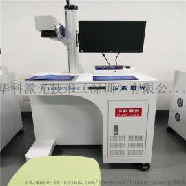 深圳激光镭雕机汽车零配件钟表配件镭雕机