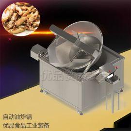 自动控温油炸机 小型自动油炸机 自动控温油炸锅