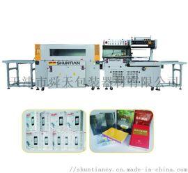 全自动L型封切+智能热收缩包装机组
