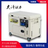 大澤動力靜音8千瓦小型柴油發電機