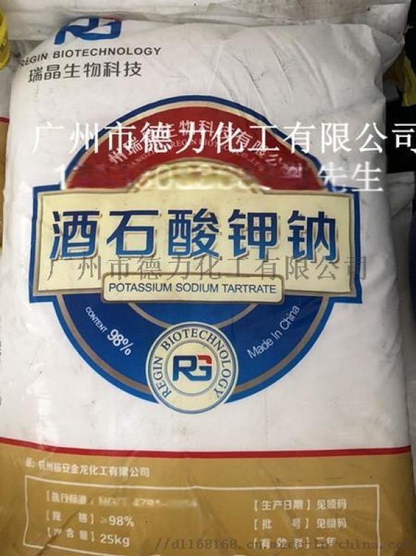 酒石酸鉀鈉