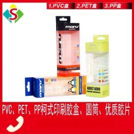 東莞廠家專業生產高端PET禮品包裝塑料盒