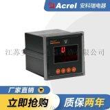 安科瑞 PZ96-AI 單相電流表 廠家直銷