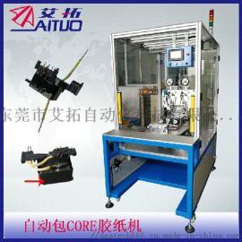 东莞自动化定制 变压器CORE外围 自动包胶机