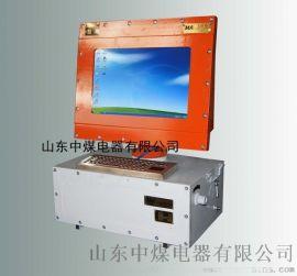 山东中煤电器生产KJD127矿用防爆计算机