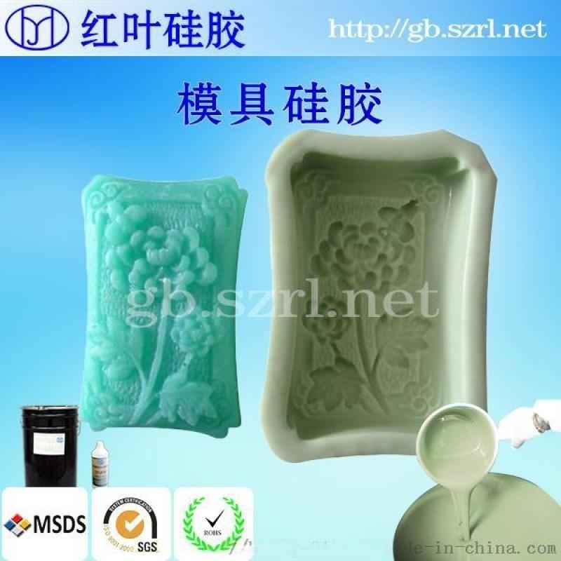 仿真食品模具专用硅胶 食品模具硅胶厂家