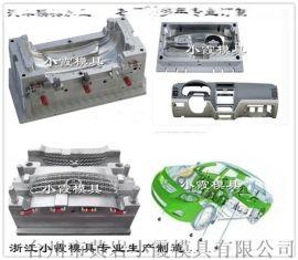 塑胶模具定制汽车塑料模具专业制造