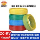 金環宇電線電纜銅芯國標單芯軟線ZC-RV4平方單芯軟線電子線控制線