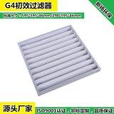 現貨供應G4初效板式過濾器 摺疊式初效過濾器