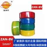 金环宇 国标 A类阻燃耐火电线 ZAN-BV 1平方 单股硬线 铜芯bv电线