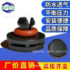 汽车ECU防水透气阀 卡扣式透气阀 车灯呼吸器 平衡压力 厂家直销