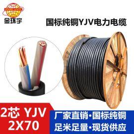厂家直销 金环宇电缆 YJV 2*70电缆批发 交联聚乙烯电缆 国标纯铜