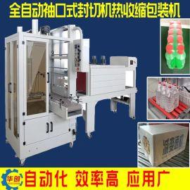 袖口式pe膜热收缩包装机 全自动袖口式封切热收缩膜包装机生产厂