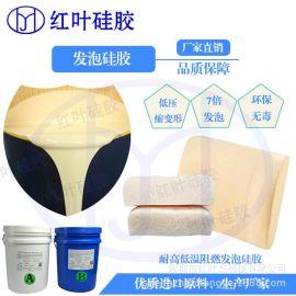 液体发泡填充矽膠 发泡液体矽膠