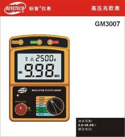绝缘电阻测试仪 数字高压兆欧表GM3125