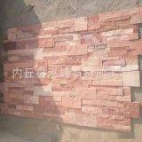 批量生產河北文化石粉紅色蘑菇石外牆磚