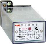 信號繼電器(JX-21A)